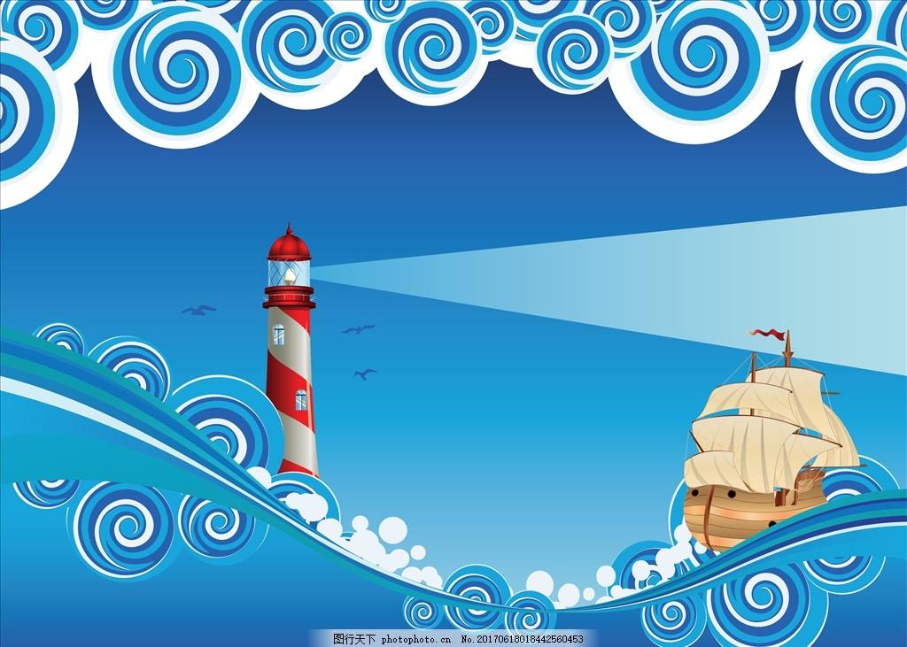 矢量花纹云纹海浪素材 灯塔 海浪 海水 浪花 太阳 阳光 照射 矢量素材