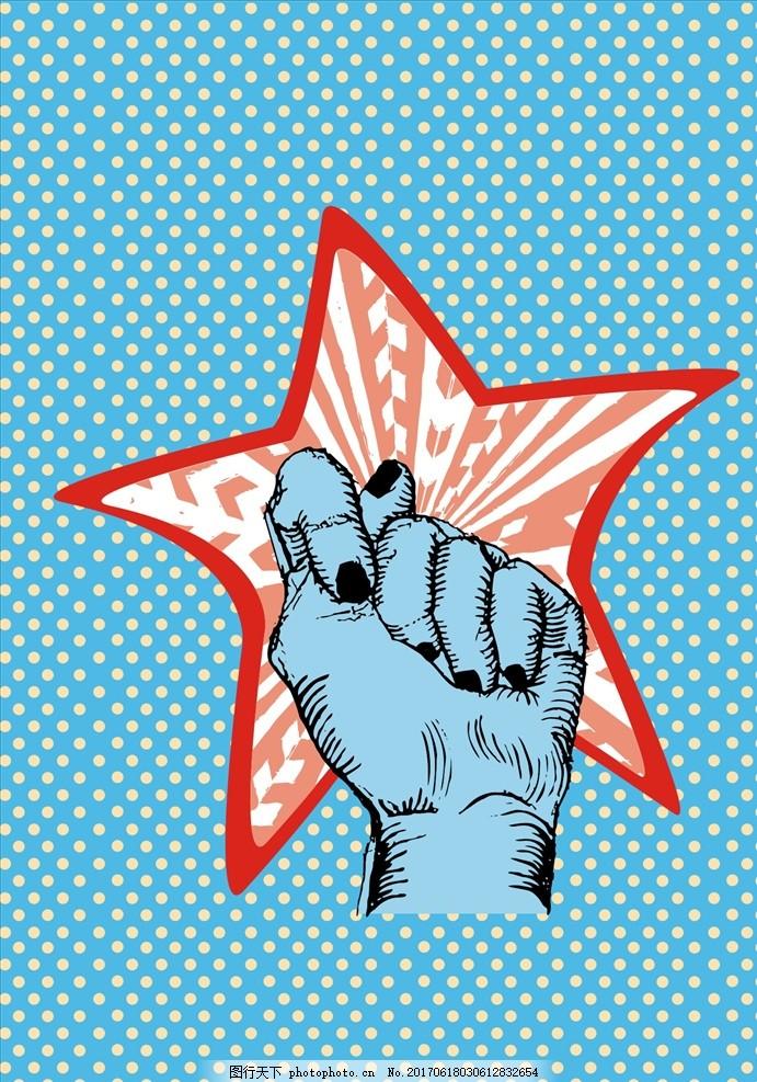 手绘图案 印花图案 面料印花 手 拳头 指甲 星星 五角星 手绘星星