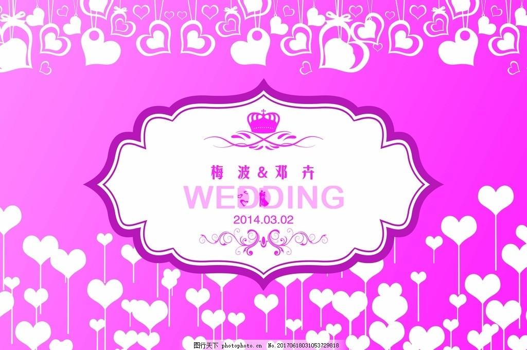婚礼喷绘 婚礼迎宾 婚礼背景 爱心婚礼 欧式花纹 紫色婚礼