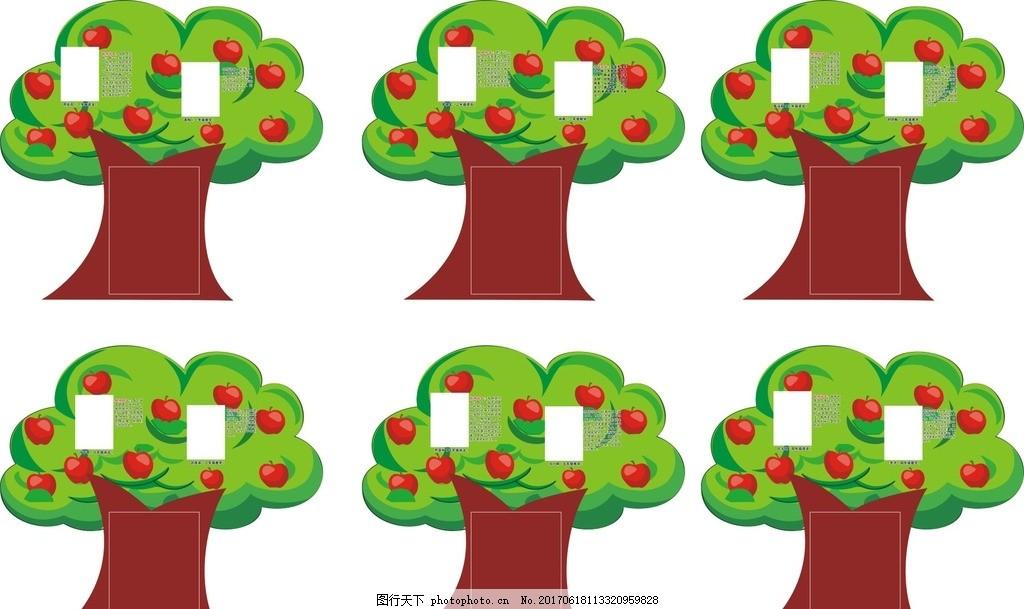 教师格言 学校 苹果树 卡通 幼儿园 广告设计 卡通设计