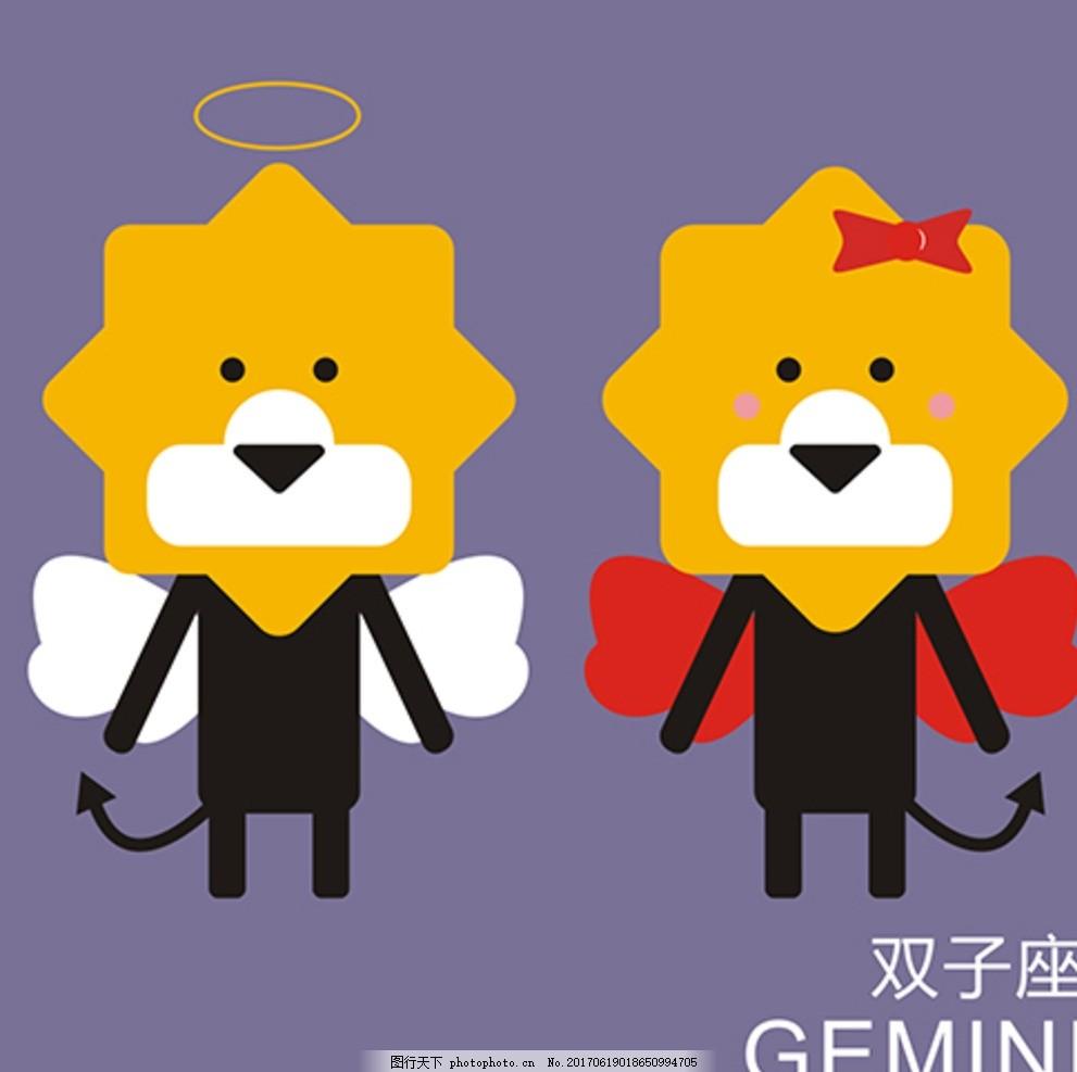 卡通动物 苏宁卡通 吉祥物 狮子座 双子座 矢量图 图标 动漫 卡通狮子