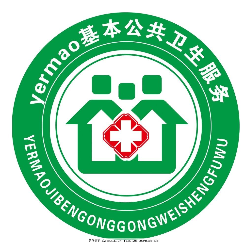 公共卫生服务 社区服务 基本公共 门诊 标识 标志 小房子 农村图片