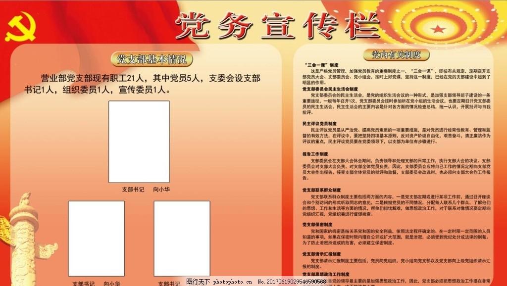党务宣传栏 红旗 五星红旗 党微 党旗 星星 红色底板 宣传展板