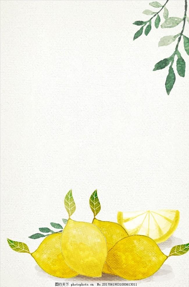 文艺 质感 水彩手绘 卡通手绘 柠檬 水果 夏天 夏日清新 冰爽 冰块