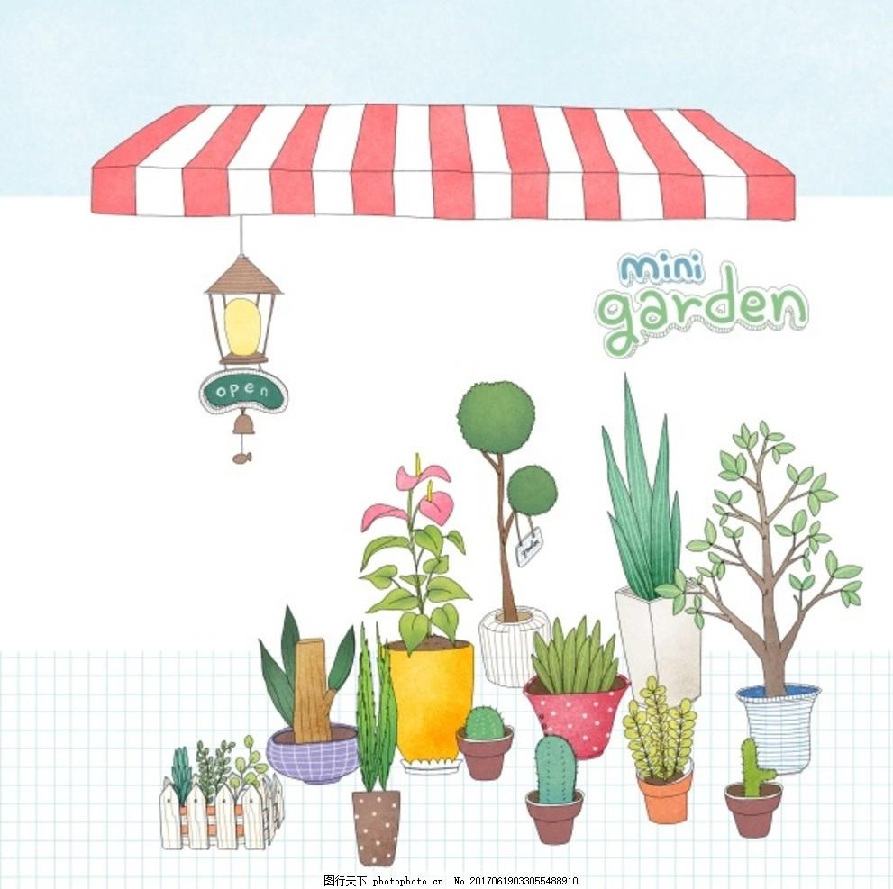 可爱手绘植物