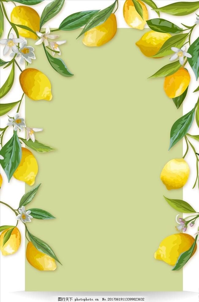 手绘柠檬背景 文艺 质感 水彩手绘 卡通手绘 水果 夏天 夏日清新