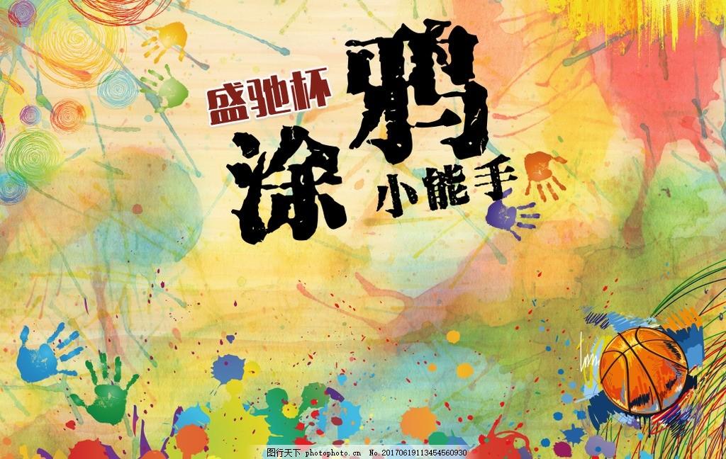 涂鸦背景展板 画板 展架 篮球 手印 广告设计 展板模板