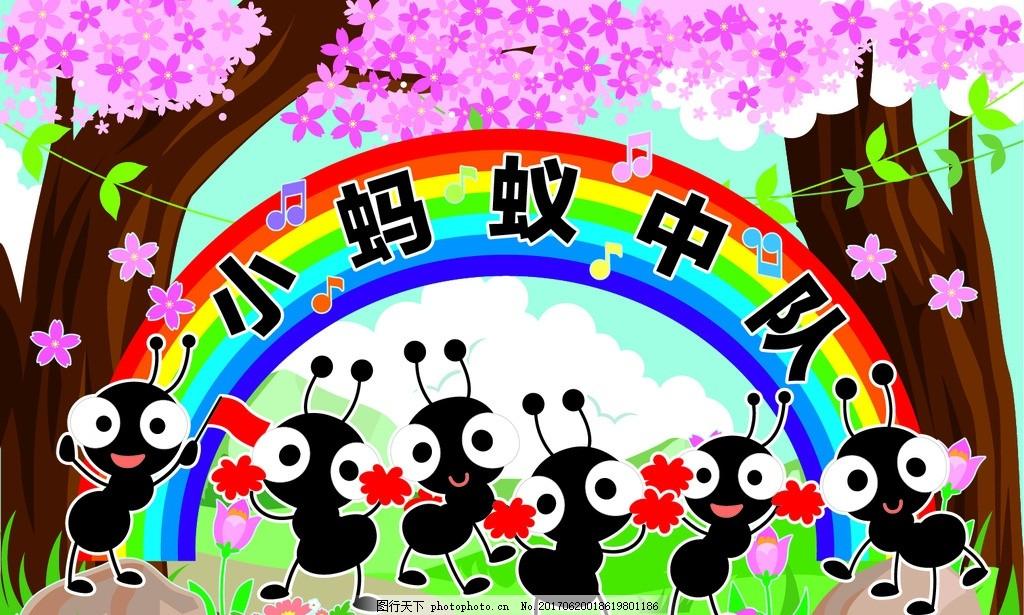 幼儿园队伍牌子 蚂蚁 花 队旗 树林 运动会 动漫动画图片