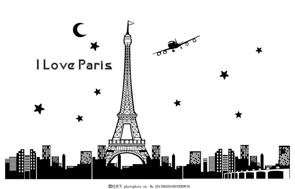巴黎 法国 巴黎铁塔 埃菲尔 黑白 矢量图 建筑 房子 飞机 星星