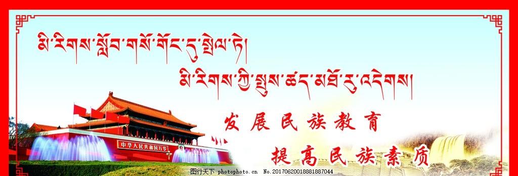 民族团结 民族团结标语 双语标语 民团 中国梦