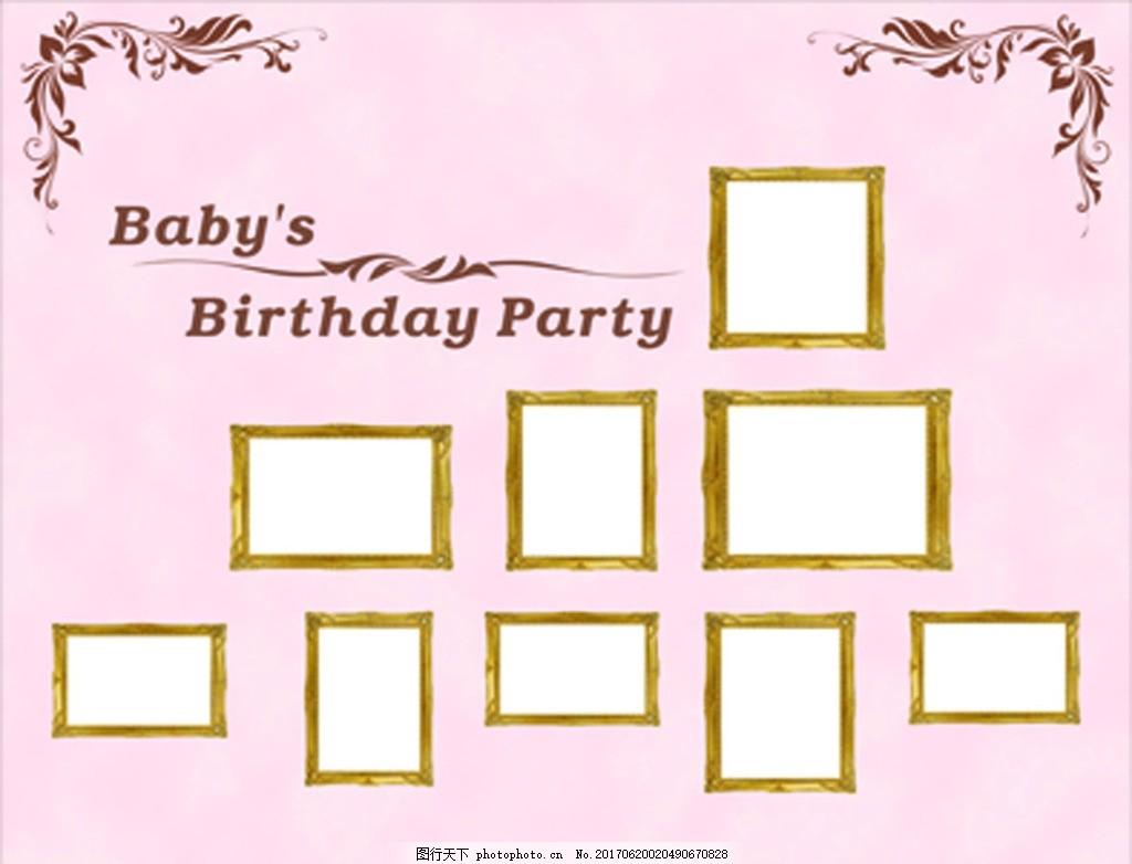 照片墙 照片相框 照片展示板 生日照片展板 简约 设计 底纹边框 边框