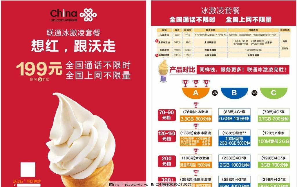 联通冰淇淋套餐宣传单图片
