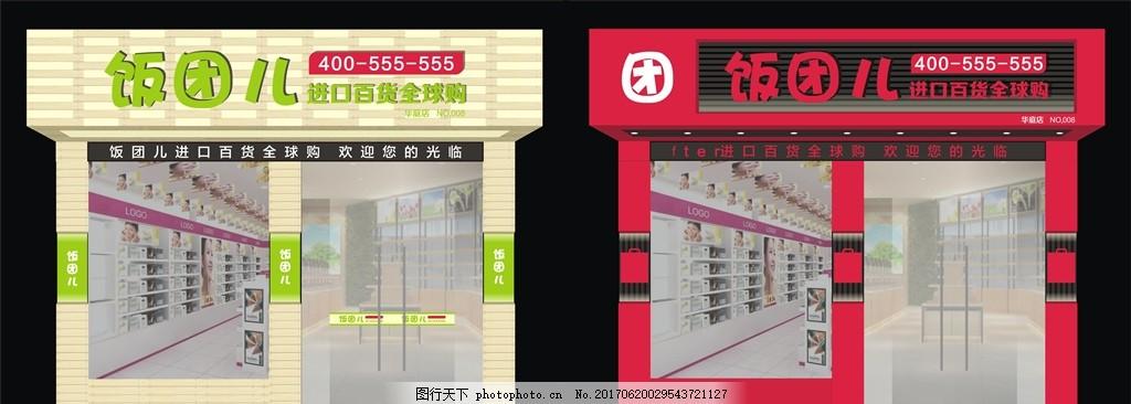 进口食品店招广告牌,门店 专卖店 连锁店设计 时