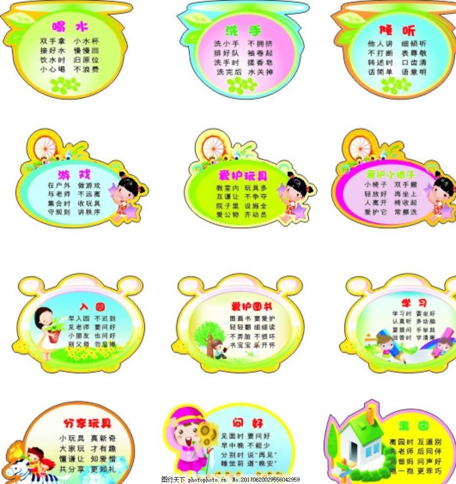 小学文化展板幼儿园文化标语