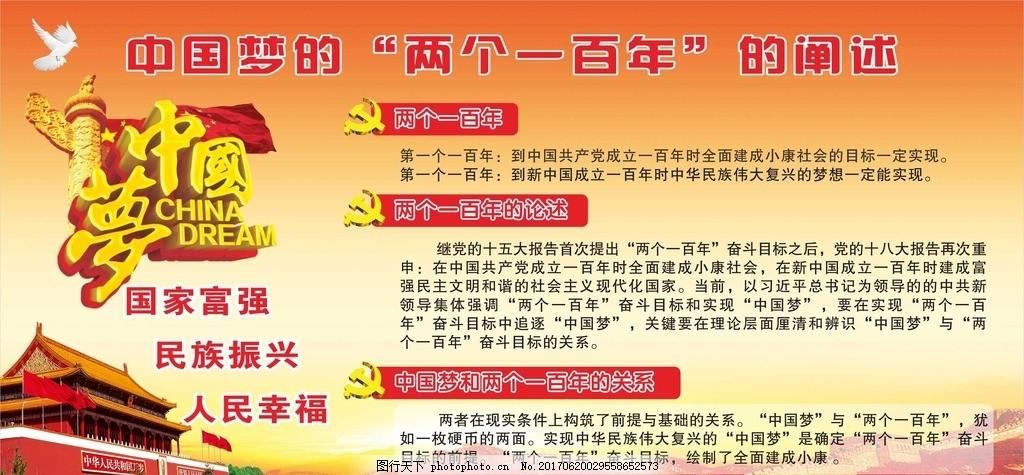 中国梦的两个一百年