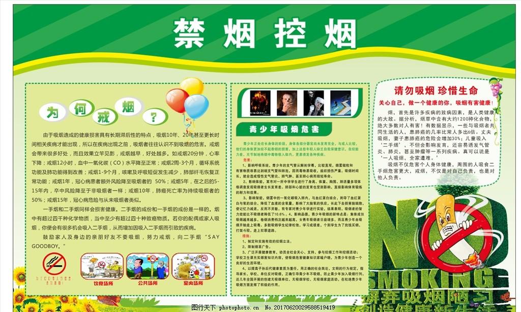 禁烟控烟 禁止吸烟 控烟 宣传栏 绿色背景 海报 写真 喷绘 设计 广告