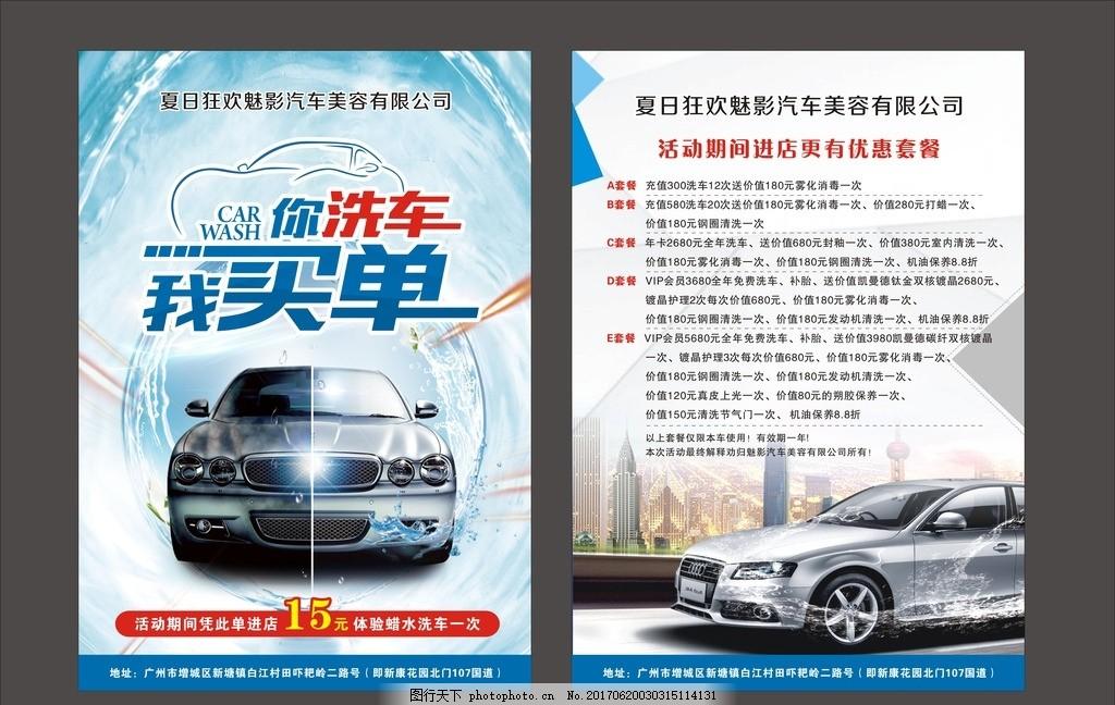 汽车洗车维修 免费洗车 洗车海报 专业洗车 洗车找我们 洗车创意广告