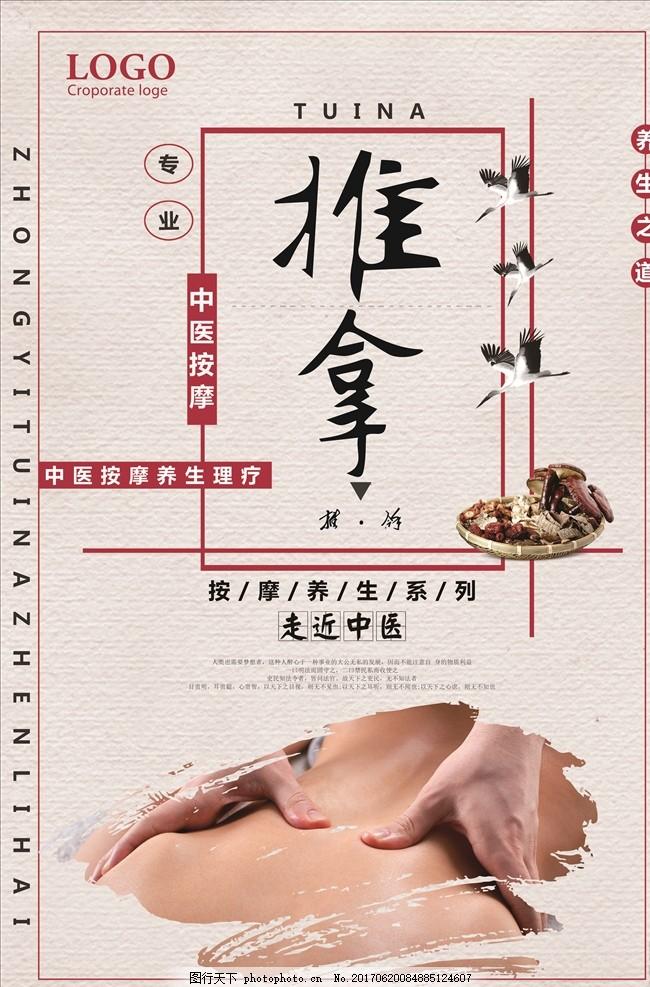 中医养生 展板 海报 推拿 按摩 理疗 广告设计