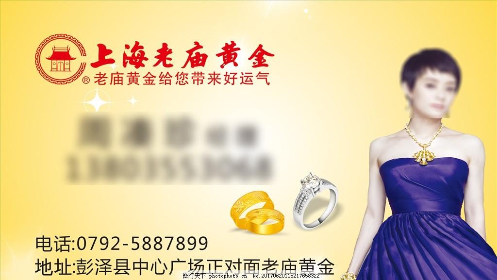 老庙黄金名片 孙俪 金黄色背景 广告设计 名片卡片
