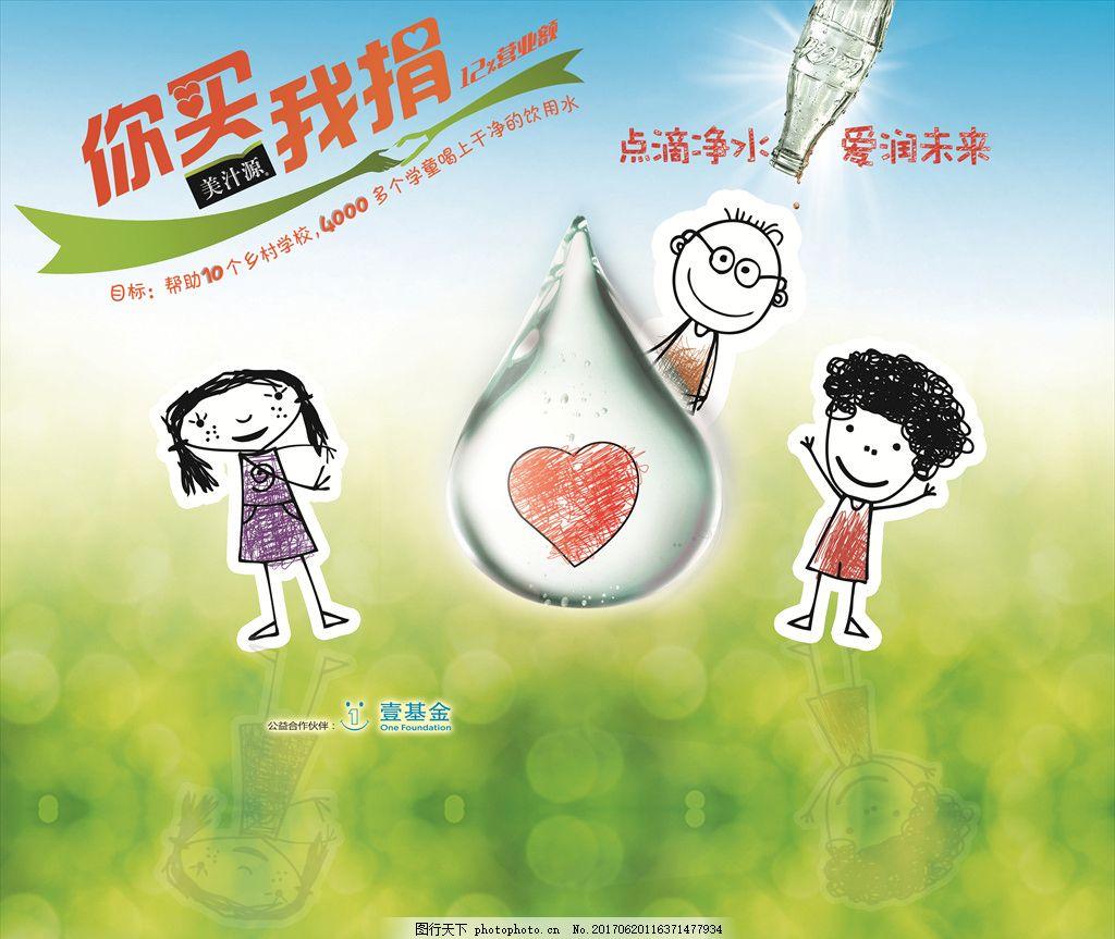 请节约用水 节约用水广告 环保公益广告 手绘水滴 手绘儿童 绿色背景