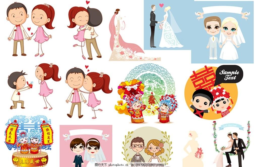 结婚卡通小人 矢量情侣 情人节情侣 卡通情侣 浪漫 情人节素材