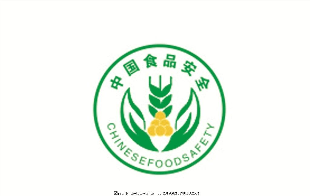 食品安全      食品安全logo 食品 食品协会 设计 标志图标 公共标识图片
