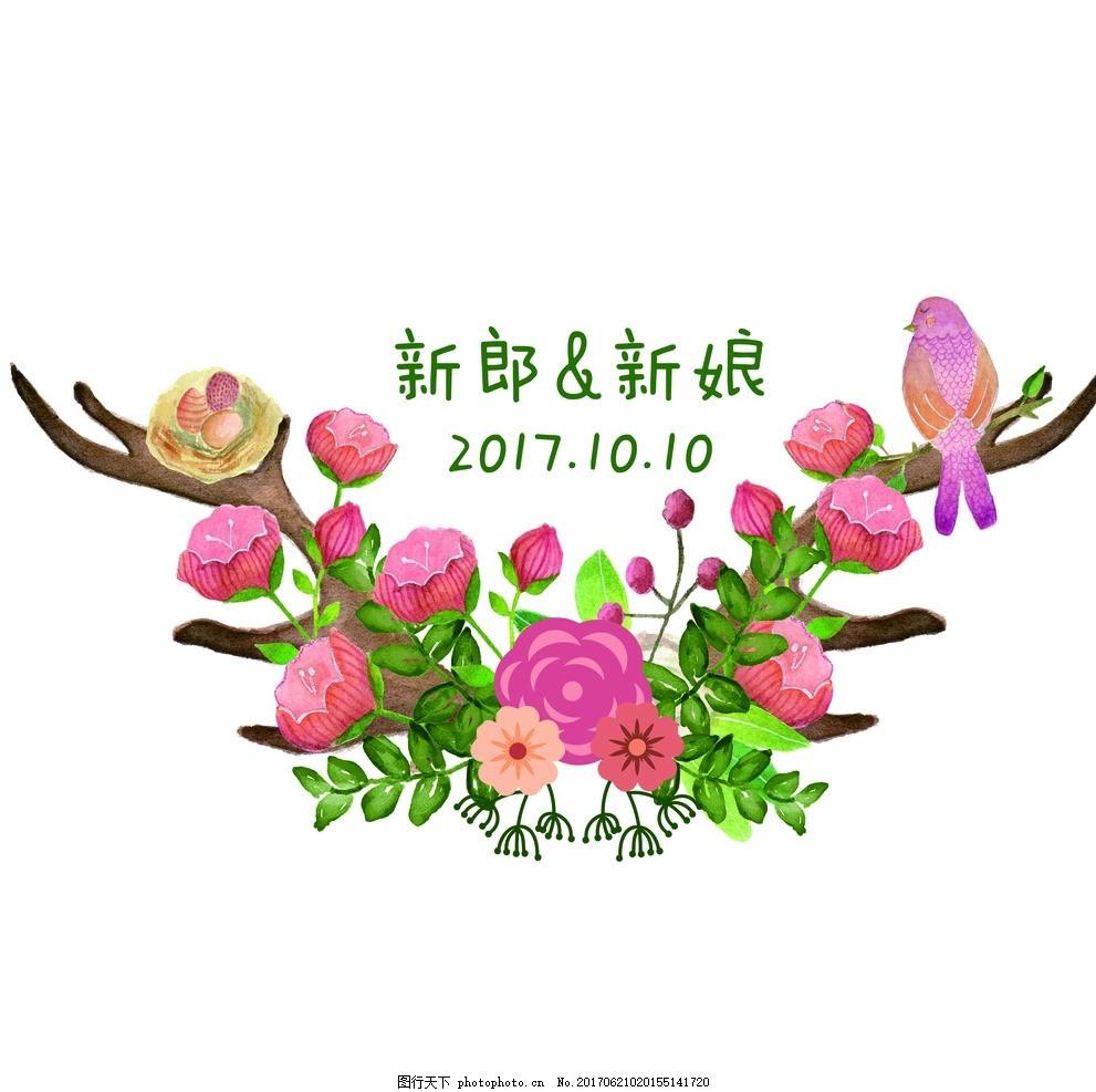 森系婚礼logo