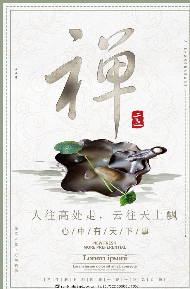 禅意 禅 佛学 禅道 创意中国风 水墨创意 佛道 国学 国学文化 中国风