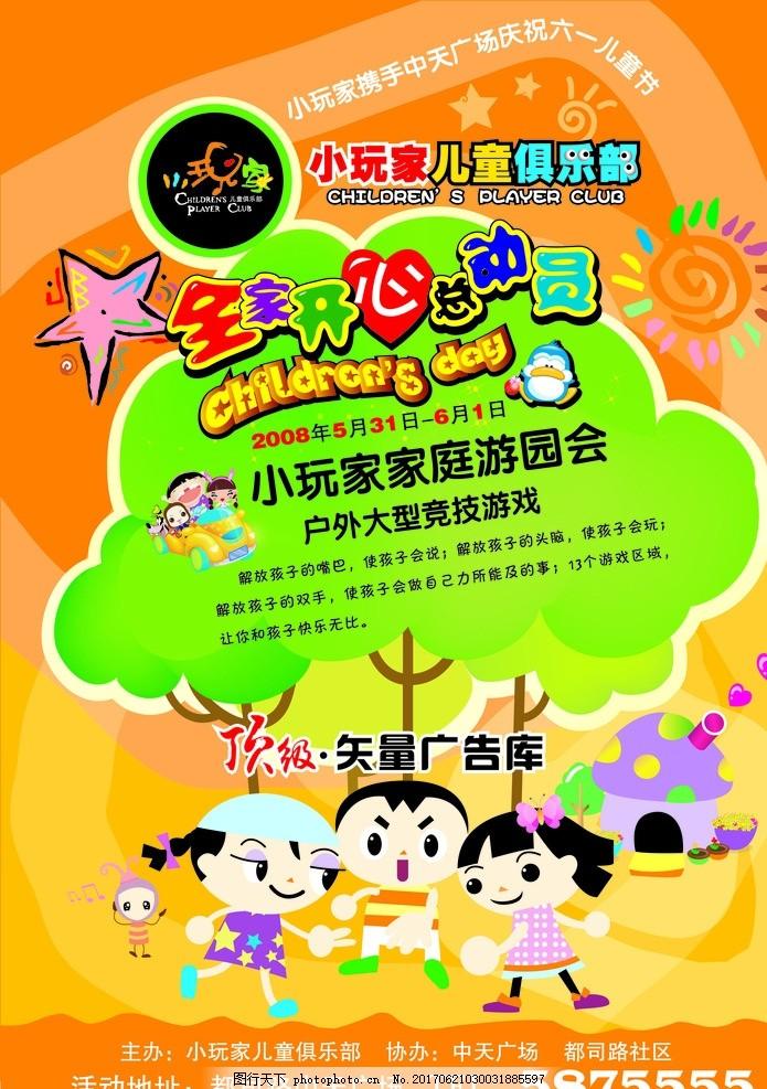 儿童俱乐部 少儿 儿童 俱乐部 游园会 卡通 设计 广告设计 海报设计图片