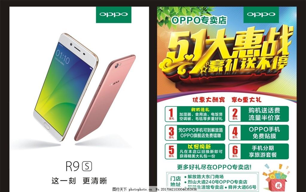 五一手机促销 手机 oppo手机 五一活动 五一宣传 手机海报 手机宣传单