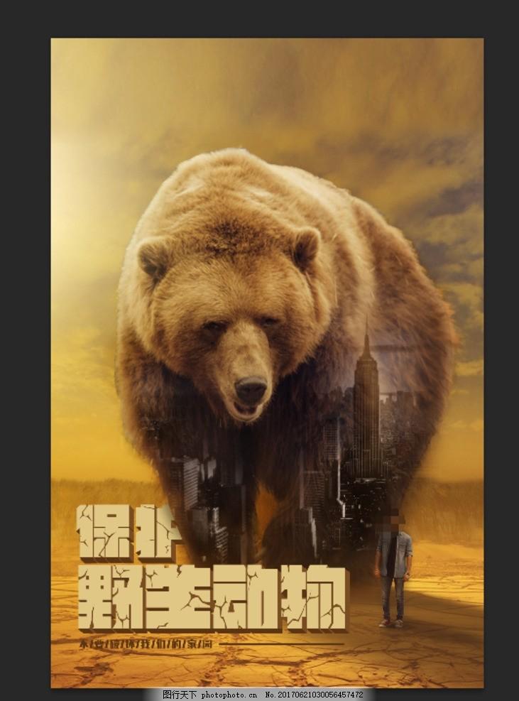 拒绝猎杀 展板 创意 禁止 动物协会 爱护动物 动物世界 野生动物 生态