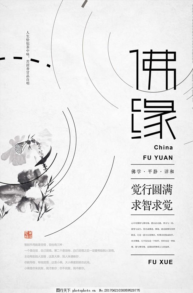 中国风创意禅道佛缘海报 创意 禅道 佛缘 海报 水墨创意 佛道 国学
