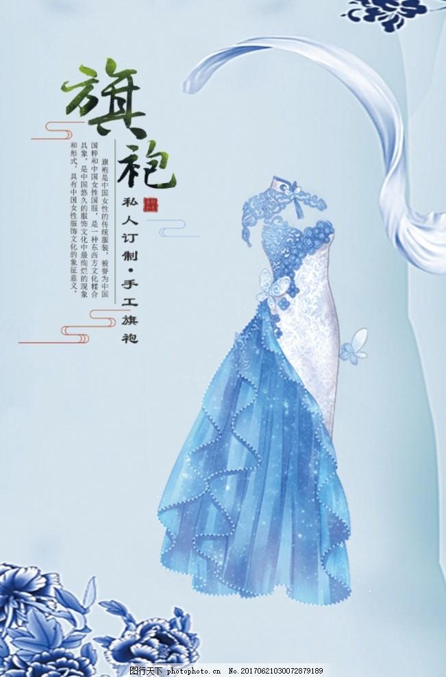 旗袍定制 海报 中国风 老上海 复古风 旗袍文化 中式 创意 梅花