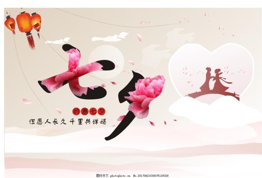 惠粉红_七夕海报 粉红色 约惠七夕 七夕设计海报