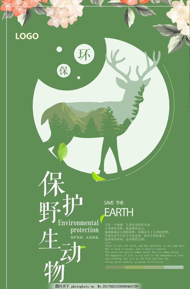 保护野生动物创意简约海报 公益海报 动物保护 关爱野生动物 湿地