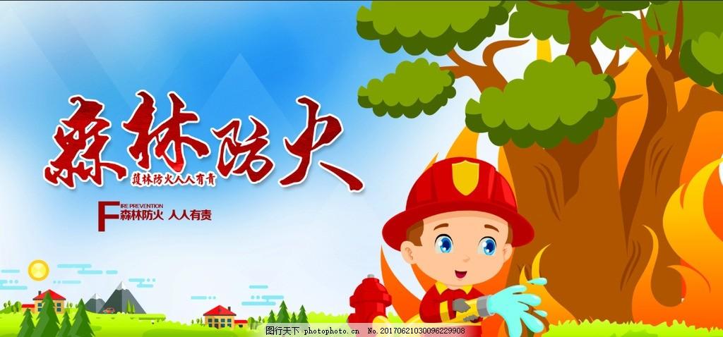 森林防火图 森林防火背景 森林防火展板 森林防火标语 森林防火宣传