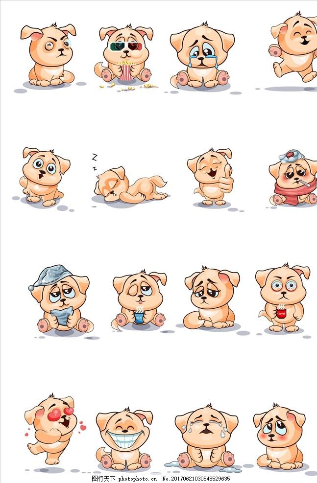 卡通狗 矢量狗 狗狗表情包 狗吉祥物 卡通动物