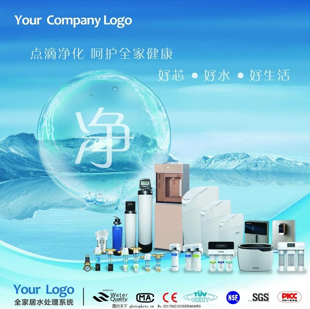 净水器宣传广告海报 电器 小家电 分层 高清 大图