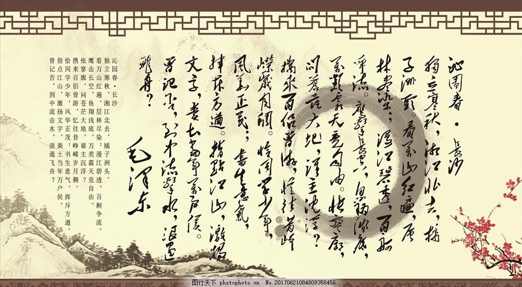 毛泽东 诗词 沁园春长沙