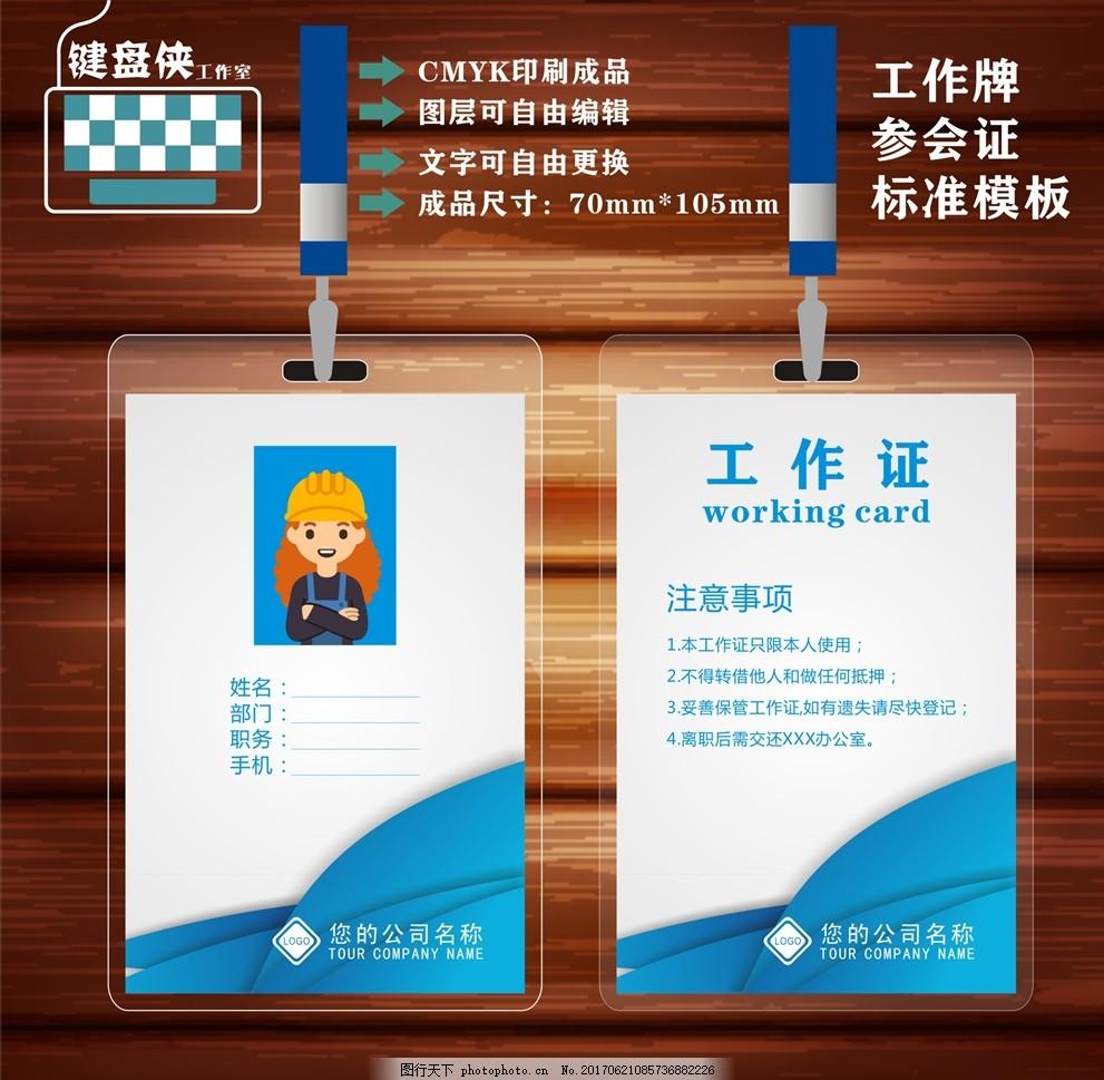 工作证 工作牌 胸卡 胸牌 代表证 出入证 嘉宾证 参展证 参会证