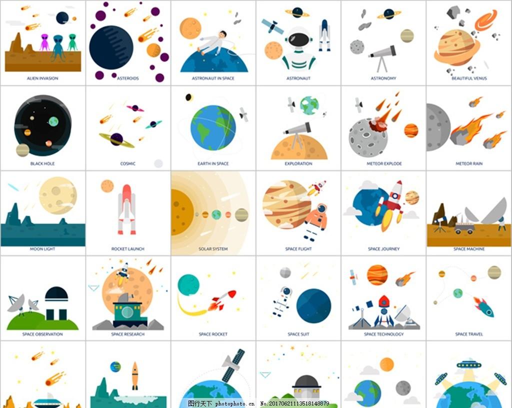 太空飞船矢量动漫素材 卡通 插画 手绘 矢量漫画 矢量量卡通 适量插画
