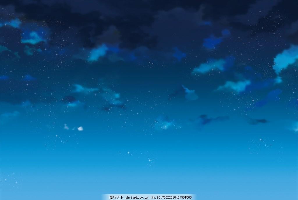 天空 夜晚 云朵 云彩 繁星 黑夜 手绘 cg 插画 设计 动漫动画 风景