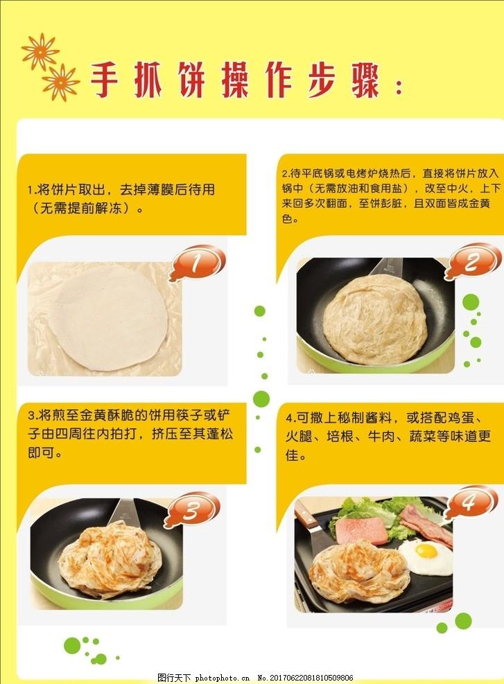 手抓饼操作步骤 宣传单 单页 海报 广告设计