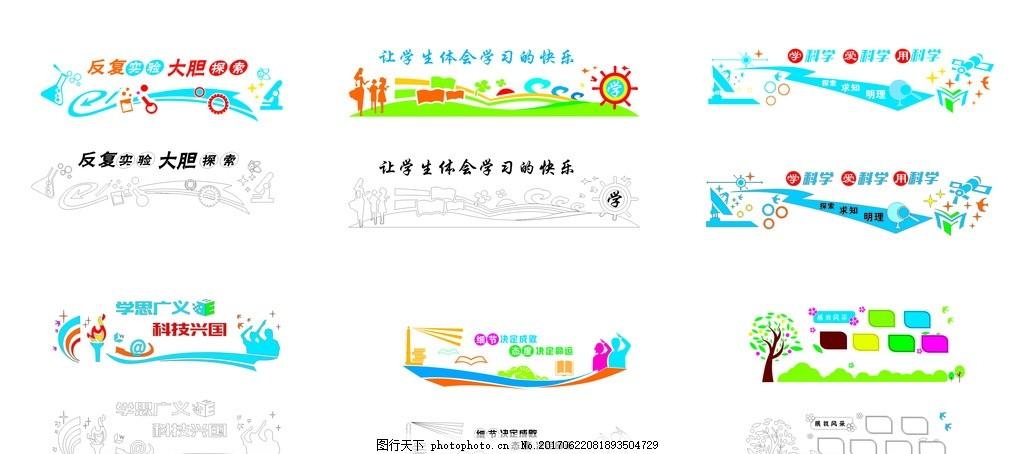 校园文化墙 小学 中学 走廊文化墙 广告设计