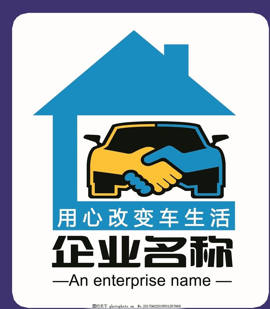 汽车 logo 汽车logo 美容 售后 养护 汽车logo类型 设计 标志图标