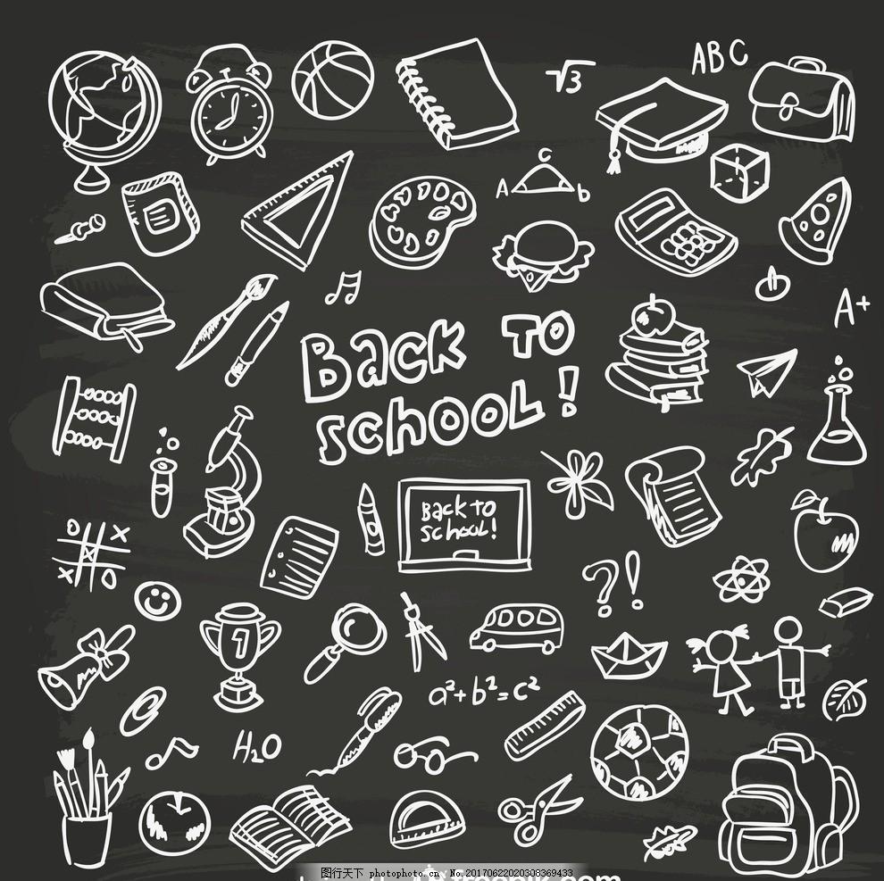 画元素 毕业照 教学 校园 工具 粉笔画 设计 设计 底纹边框 花边花纹