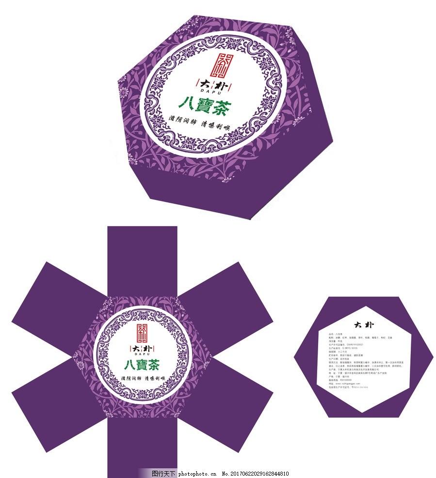 包装设计 包装盒 八宝茶 紫色 宁夏特产 六边形图片