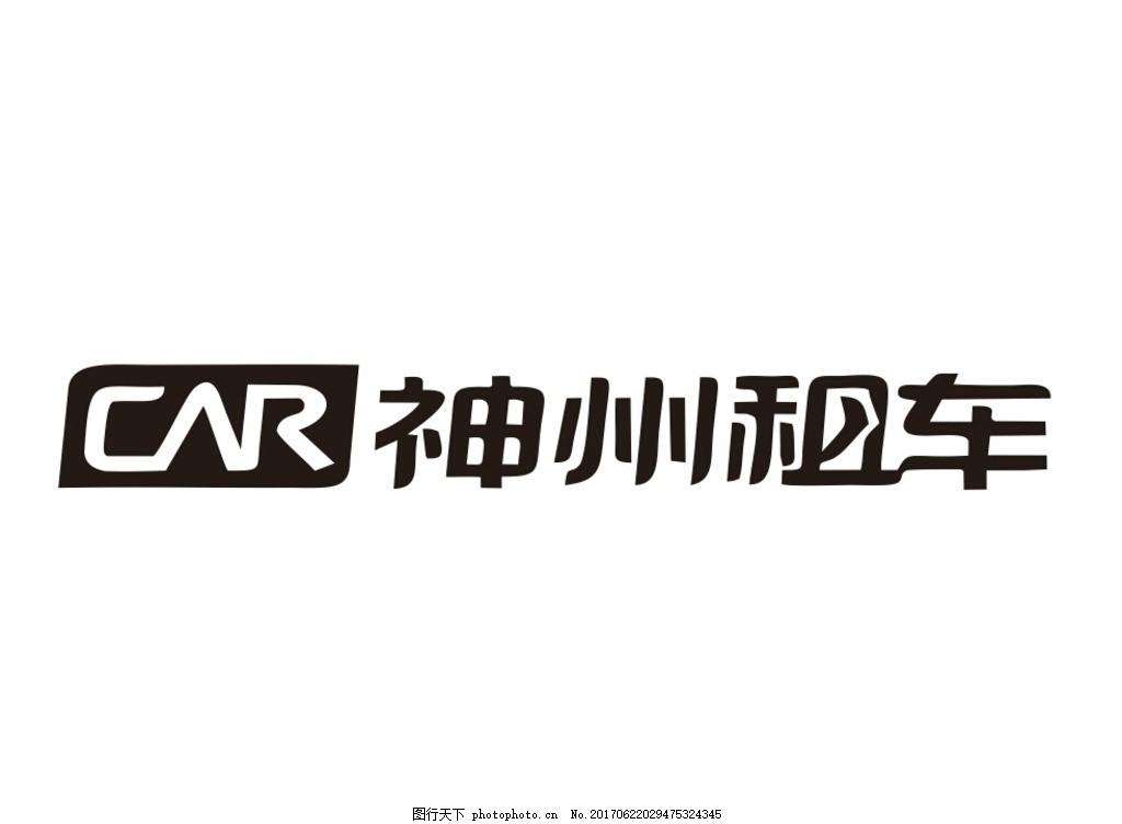 神州租车logo 滴滴图片
