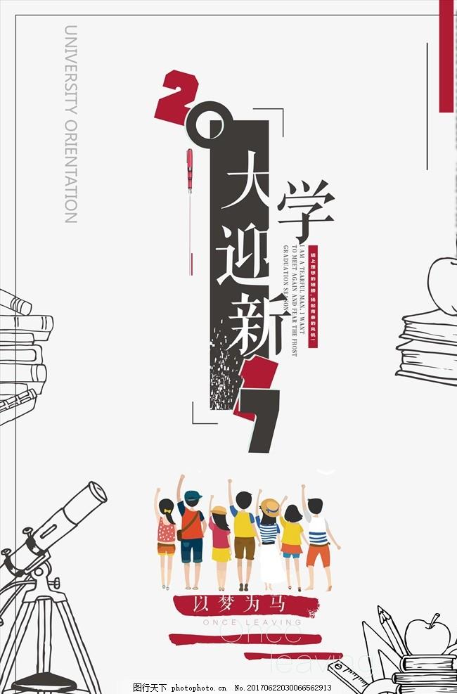 手绘大学迎新创意宣传海报