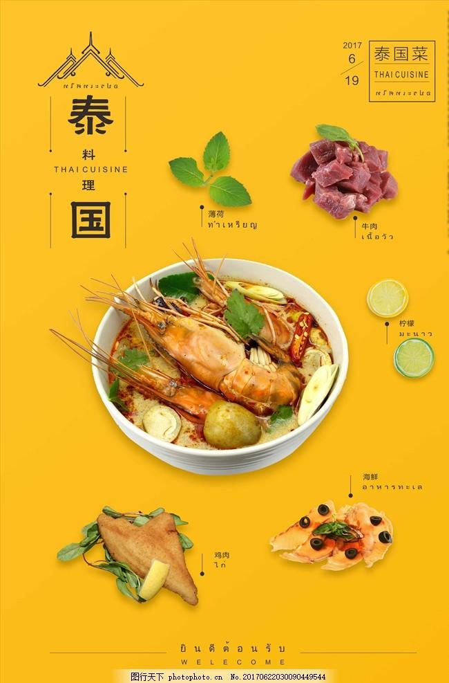小清新泰国料理海报 泰国美食 泰国旅游海报 泰国美食文化 泰国美食图片